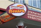 В Бресте произошли пожары в кондитерском цеху «Берестейского пекаря» и в квартире на бульваре Космонавтов