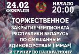 В Бресте 24 февраля пройдет чемпионат Беларуси по смешанным единоборствам