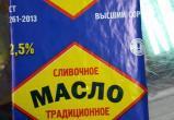 В Бресте обнаружено опасное сливочное масло «Традиционное» из России