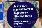 Презентация Атласа крепости Брест-Литовск. Фортовый период (1876 – 1915) и базы данных Наследие Брестской крепости