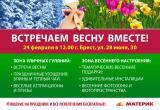 Торжественное открытие самого крупного строительного гипермаркета страны состоится в Бресте 24 февраля