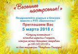 Белорусы смогут бесплатно отправлять открытки женщинам к 8 Марта