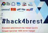 Сделаем город лучше! 48-часовой хакатон Hack4brest стартовал в Брестском технопарке