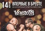 14 апреля в Бресте белорусские спортсмены сразятся с польскими в армрестлинге