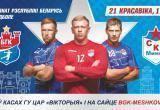 21 апреля БГК имени Мешкова сыграет дома против минского СКА