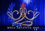 Сразу 4 жительницы Брестчины выступят в финале конкурса «Мисс Беларусь-2018»