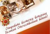 «Белпочта» предлагает белорусам отправить бесплатную открытку ветеранам 9 Мая
