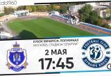 2 мая «Динамо-Брест» сыграет в гостях с «Днепром» за выход в финал Кубка Беларуси