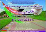 С 6 по 9 мая пройдет международный турнир по бейсболу «Брестская весна»