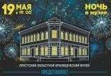 19 мая в Бресте пройдет «Ночь в музее», посвященная играм народов мира