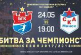 24 мая станет известен чемпион Беларуси по гандболу – БГК или СКА?