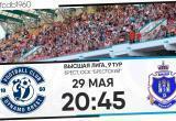 29 мая «Динамо-Брест» сыграет дома против могилевского «Днепра»