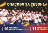 БГК имени Мешкова в 11-й раз стал обладателем Кубка Беларуси