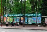 В брестских парках 1 июня можно покататься на аттракционах за полцены