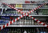 9 июня в Бресте будет ограничена продажа алкоголя и перекрыта улица Ленина в связи с выпускными