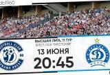 «Динамо-Брест» сыграет 13 июня дома против минского «Динамо»