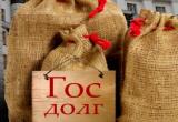 Беларуси за 7 лет придется вернуть больше 23 млрд долларов госдолга