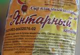 В магазинах Бреста продавался запрещенный российский сыр