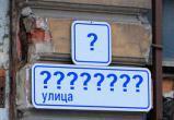 В России появится возможность купить название для улицы?