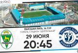 «Динамо-Брест» 29 июня играет с «Гомелем»
