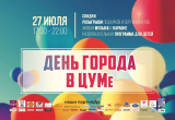 Брестский ЦУМ приглашает отпраздновать День города вместе