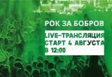 Фестиваль «Рок за Бобров» будет бесплатно транслироваться на VOKA