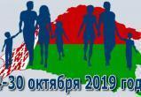 В октябре 2019 года пройдет перепись населения Республики Беларусь