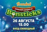 Праздник для всех: «Большой сюрприз от Бонстиков» 26 августа в парке Dreamland