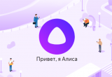 """Голосовой помощник """"Алиса"""" заговорит по-белорусски"""
