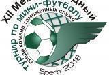 В Международном турнире таможенных служб по мини-футболу сыграют команды из 5 государств