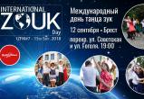 12 сентября в Бресте на улице Советской пройдёт танцевальный флешмоб