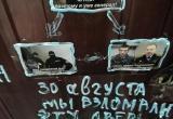 """Петрухин """"украсил"""" двери собственной квартиры изображениями силовиков"""