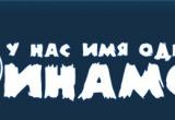 """Футбольный клуб """"Динамо-Брест"""" организовывает бесплатные автобусы для болельщиков на выезд в Солигорск"""