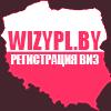 Регистрация визовых анкет в Польшу