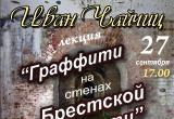 27 сентября в Бресте состоится лекция «Граффити на стенах Брестской крепости»