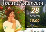 28 сентября в Бресте состоится встреча с поэтессой Ириной Лешкевич