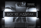 """Візуальны спектакль без слоў """"Боскі адбітак"""" пакажуць у Брэсце 4 кастрычніка"""