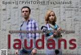 Группа Laudans выступит в Бресте 11 октября