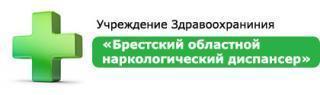 Дневной Наркологический Стационар УЗ Брестский Областной Наркологический Диспансер