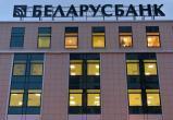 В областном управлении «Беларусбанка» сменился руководитель