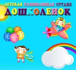 Детская развивающая студия Дошколенок
