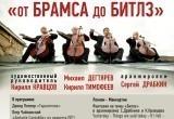 27 ноября в 19.00 – Rastrelli Cello Quartet на сцене Брестского академического театра драмы