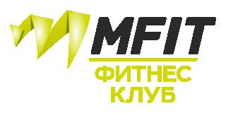 Фитнес клуб «MFIT»