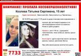 Пропала 15-летняя девушка: Козлова Татьяна ушла из дома
