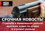 Стрельба в Каменецком районе: мужчина ходил по домам и угрожал убийством (обновляется)