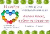 В брестском «Экокластере» будут раздавать яблочки за крышечки