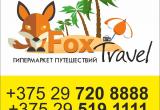Брестчане пытаются вернуть деньги за нереализованный отдых с турфирмы FoxTravel