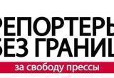 """""""Репортеры без границ"""": Необходимо остановить репрессии в отношении журналистов в Беларуси"""