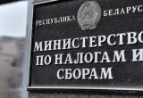 В Беларуси повышают ставки единого налога
