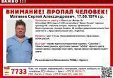 Пропал мужчина - Матвеев Сергей Александрович, 1974 г.р.